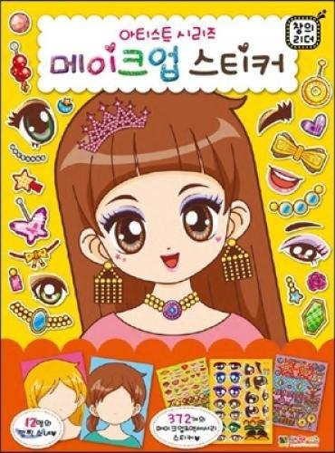 9788968222542: Make-up sticker (Korean edition)