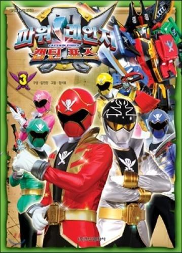 9788968311048: Power Ranger Captain Force three (Korean edition)