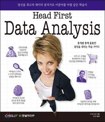 9788968480119: Head First Data Analysis (Korean edition)