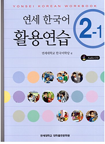 9788968500046: Yonsei Korean Workbook 2-1 (Korean Edition)