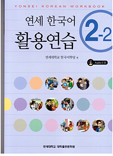 9788968500053: Yonsei Korean Workbook 2-2 (Korean Edition)