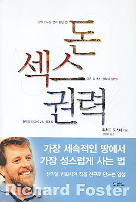 9788970080444: Money, Sex and Power (Korean Edition) 돈 섹스 권력