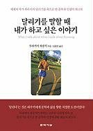 9788970128337: What I Talk About When I Talk About Running (Korean Edition)
