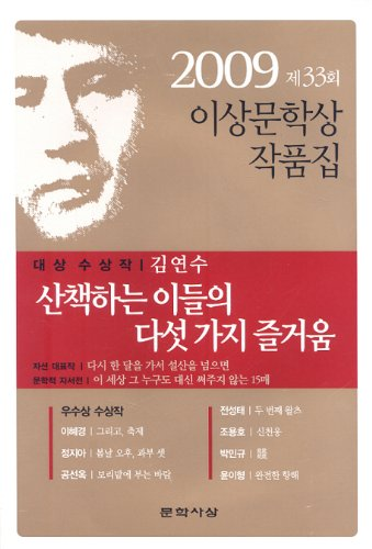 9788970128351: Of these five kinds of pleasure to stroll Prize for Literature (33rd longer collection of works) (2009) (Korean edition)