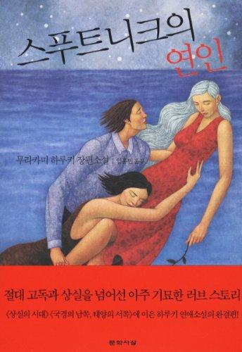 9788970128498: Sputnik Sweetheart (Korean edition)