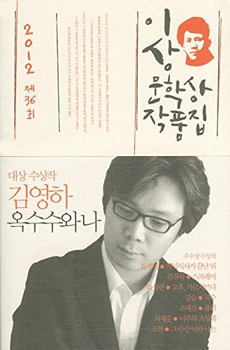 9788970128719: The Corn and I (Korean Edition)