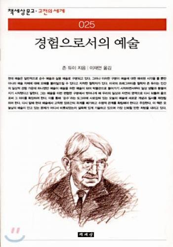 9788970133867: Art as Experience (Korean edition)