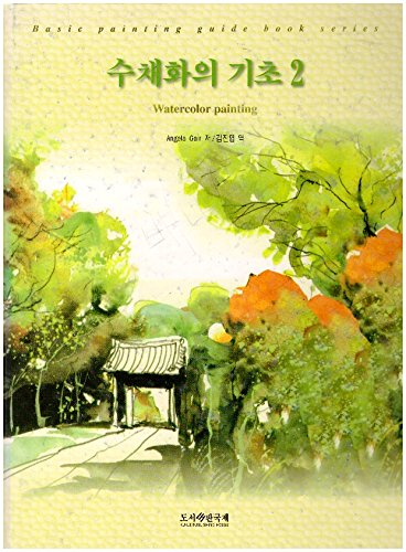 The Watercolor Painter's Solution Book- KOREAN EDITION (Basic Painting Guide Book Series): ...