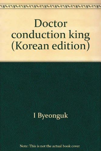 Doctor conduction king (Korean edition): I Byeonguk