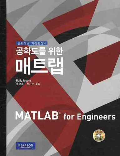 9788970506265: For Engineers MATLAB (Korean edition)