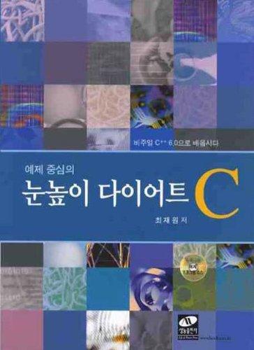 9788970506463: Noonnoppi Diet C (Korean edition)