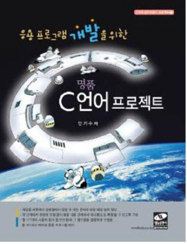 9788970506623: Luxury C language project (Korean edition)