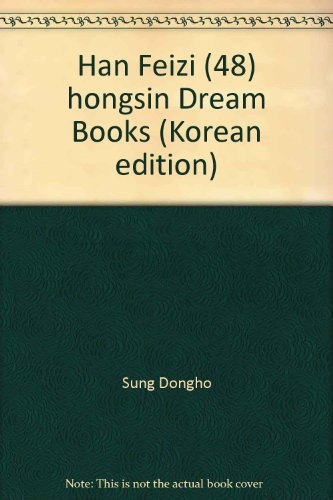 Han Feizi (48) hongsin Dream Books (Korean edition): Sung Dongho