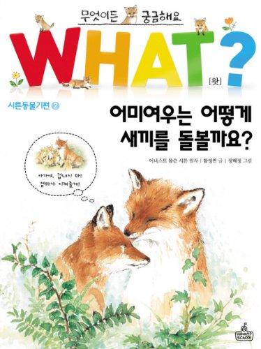 How the mother fox cub stone Shall (Korean edition)