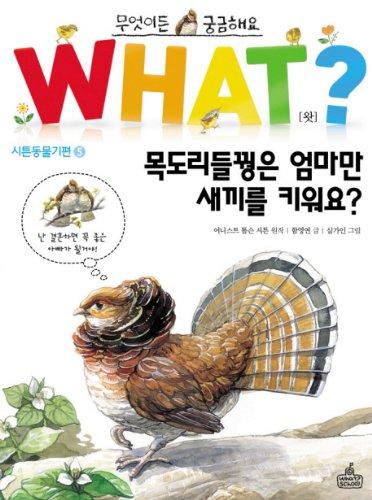 Shawl deulkkwong the pups to raise a child, Mom (Korean edition)