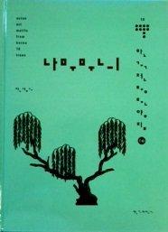 Trees (Asian Art Motifs from Korea): Sang-Soo, Ahn (Editor)