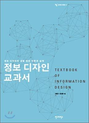 9788970593586: Information design textbook (Korean edition)