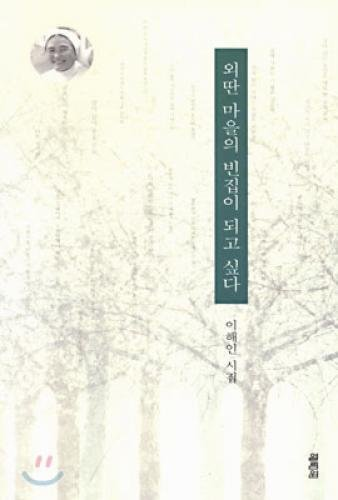 9788970633206: I want to be in a remote village Vacant (Korean edition)