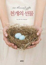 One Thousand Gifts (Korean Edition): Ann Voskamp
