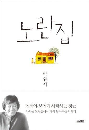 9788970637778: The Yellow House (Korean Edition) 노란집
