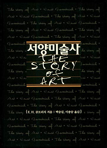 Seoyangmisulsa / The Story of Art (Korean: E.H. Gombrich