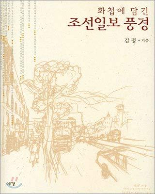 9788970842592: Chosun Ilbo contained in the landscape (the imitation) (Korean edition)