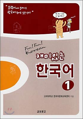 9788970858630: Fun! Fun! Korean 1 (Student Book + CD)