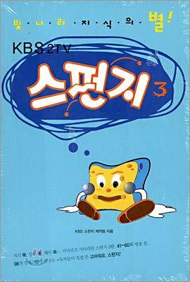 Sponge 3 (Korean edition): KBS Sponge Production Team