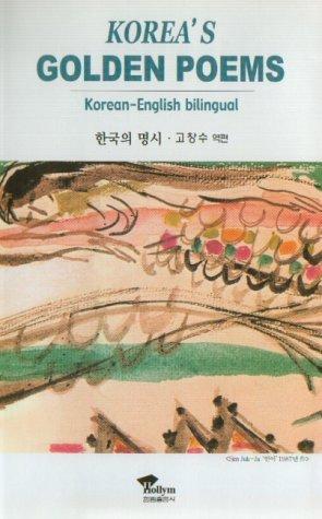 9788970941684: Han'guk ŭi myŏngsi: Han-Yŏng taeyŏksi = Korea's golden poems (Korean Edition)