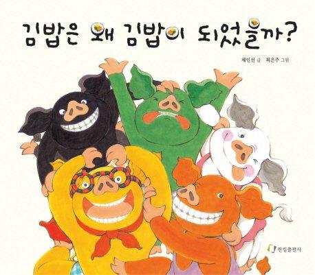 9788970945927: Why kimbap kimbap did (Korean edition)