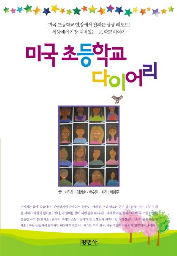 American elementary school diary (Korean edition)