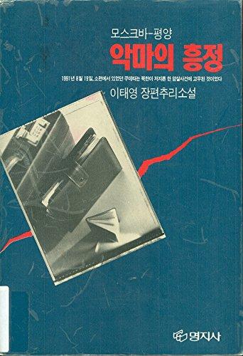 9788971250174: Angma ui hungjong: Mosukuba-Pyongyang : Yi Tae-yong changpyon churi sosol (Korean Edition)