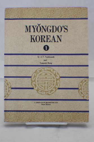 Myongdo's Korean 1: A V Vandesande, Yunsook Hong