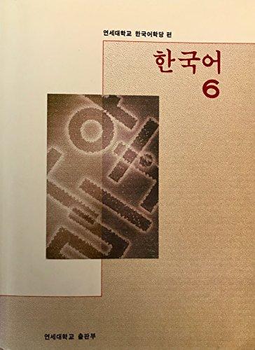 9788971413777: Korean Vol. 6 (English and Korean Edition)