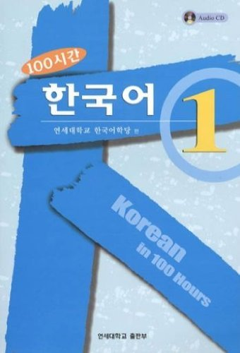 Korean in 100 Hours Vo.1: Korean Language Institute/ Yonsei University