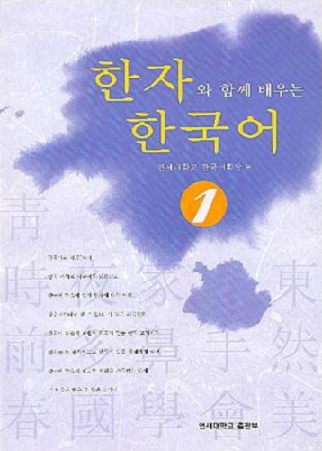 9788971417317: LEARNING KOREAN WITH CHINESE CHARACTERS 1