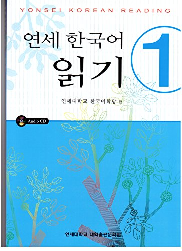9788971417980: Yonsei Korean Reading Vol.1 (Korean Edition)