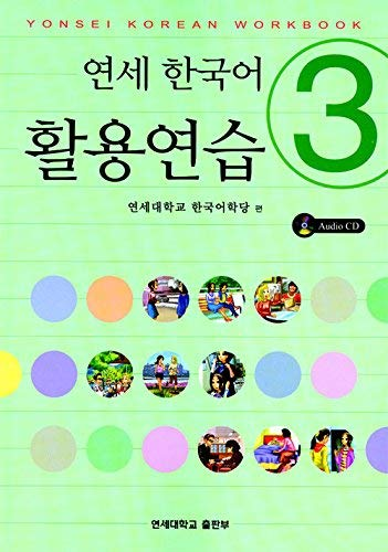 9788971418437: Yonsei Korean Workbook Vol.3 (Korean Edition)