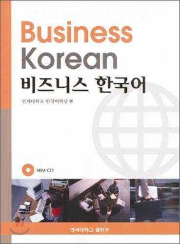 9788971418857: Business Korean (Korean edition)