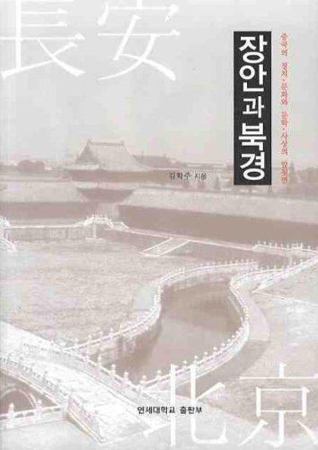 9788971418932: Chang'an and Beijing (Korean edition)