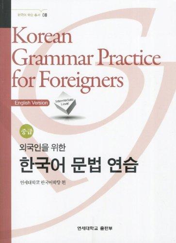 9788971419748: English grammar exercises (Intermediate) (Korean edition)
