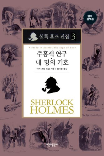 9788971421314: Sherlock Holmes complete works (vermilion study four symbol) (Korean edition)