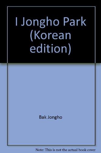 9788971542330: I Jongho Park (Korean edition)