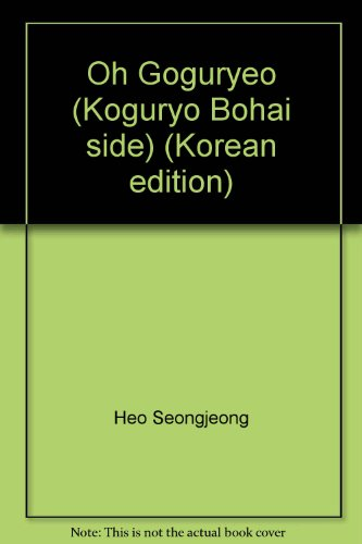 Oh Goguryeo (Koguryo Bohai side) (Korean edition): n/a
