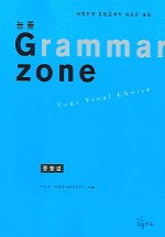 9788971767870: Grammar Zone: Your Final Choice, 1st Edition (Korean and English Text)