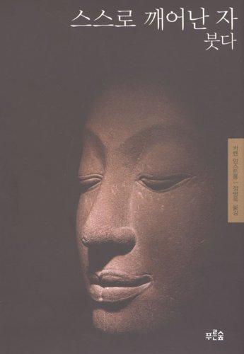 9788971843925: Buddha (Korean Edition) 스스로 깨어난 자 붓다