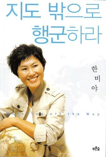 9788971844427: Marching Off the Map [a.k.a. March Beyond the Map] (in Korean language)