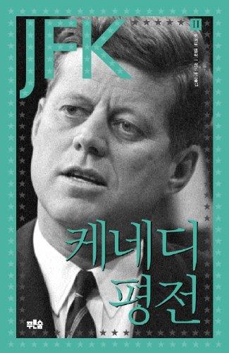 9788971847350: Kennedy pyeongjeon. 2 (Korean edition)