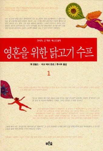 9788971847848: Chicken Soup for the Soul. 1 (Korean edition)