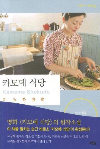 Kamome Sigdang (Korean Edition): Mure, Yoko